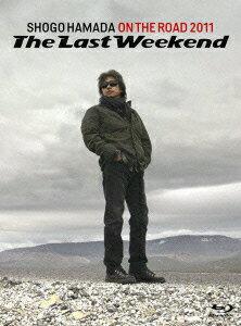"ON THE ROAD 2011 'The Last Weekend""【完全生産限定盤】 【Blu-ray】 [ 浜田省吾 ]"