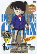 名探偵コナン PART 11 Volume5