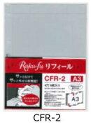 Raku-fu リフィールA3