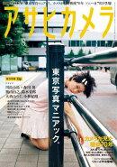 アサヒカメラ 2015年 08月号 [雑誌]