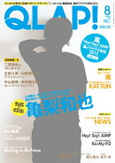 QLAP! (クラップ) 2015年 08月号 [雑誌]