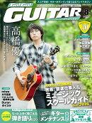 スコア充実!ギターがグングンうまくなるプレイマガジン Go!Go!GUITAR 2015年8月号