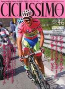 CICLISSIMO (チクリッシモ) No.46 2015年 08月号 [雑誌]