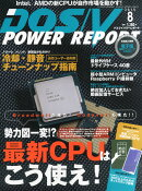 DOS/V POWER REPORT (ドス ブイ パワー レポート) 2015年 08月号 [雑誌]