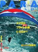 PARA WORLD (パラ ワールド) 2015年 08月号 [雑誌]