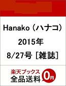 Hanako (ハナコ) 2015年 8/27号 [雑誌]