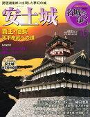 週刊 名城をゆく 2015年 8/18号 [雑誌]