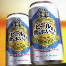 ビールを飲みたいっ!〜最新ベスト・オブ・ビールCM
