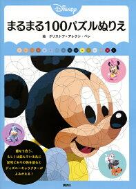 Disney まるまる100パズルぬりえ [ 講談社 ]