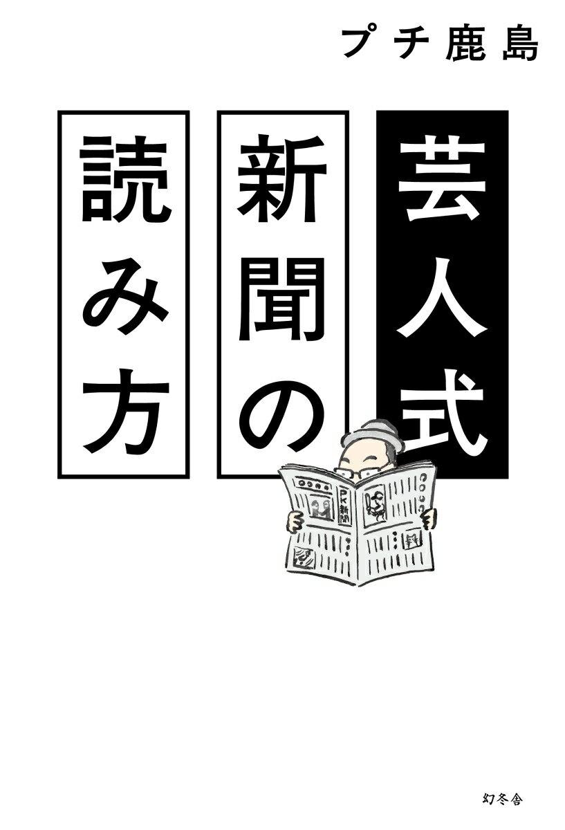 芸人式新聞の読み方 [ プチ鹿島 ]
