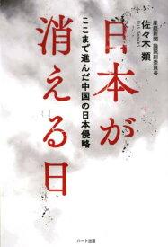 日本が消える日 ここまで進んだ中国の日本侵略 [ 佐々木類 ]