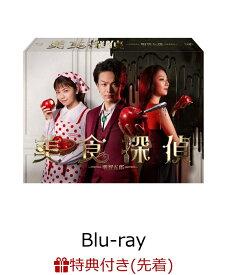 【先着特典】美食探偵 明智五郎 Blu-ray BOX(オリジナルブロマイド(2枚組)) 【Blu-ray】 [ 東村アキコ ]