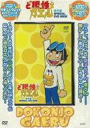 【バーゲン本】ど根性ガエル傑作選SPECIAL DVD BOOK
