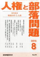人権と部落問題 2015年 08月号 [雑誌]