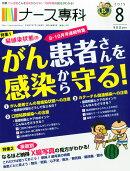 ナース専科 2015年 08月号 [雑誌]