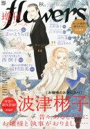 増刊flowers (フラワーズ) 秋号 2015年 08月号 [雑誌]
