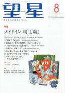 望星 2015年 08月号 [雑誌]