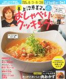 上沼恵美子のおしゃべりクッキング 2015年 08月号 [雑誌]