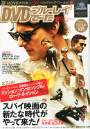 DVD & ブルーレイでーた 2015年 08月号 [雑誌]