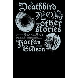 死の鳥 (ハヤカワ文庫SF)