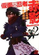 仮面の忍者赤影Remains(2)