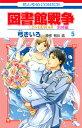 図書館戦争 LOVE&WAR 別冊編 5 (花とゆめコミックス) [ 弓きいろ ]