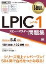 Linux教科書 LPICレベル1 スピードマスター問題集 Version5.0対応 (EXAMPRESS) [ 山本 道子 ]