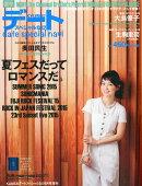 KYUSHU (キュウシュウ) デートスペシャルなび 夏号 2015年 08月号 [雑誌]