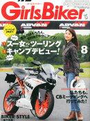 GirlsBiker (ガールズバイカー) 2015年 08月号 [雑誌]