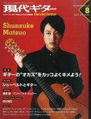現代ギター 2015年 08月号 [雑誌]