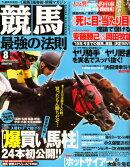 競馬最強の法則 2015年 08月号 [雑誌]