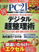 日経 PC 21 (ピーシーニジュウイチ) 2015年 08月号 [雑誌]