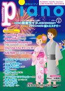 ヒット曲がすぐ弾ける! ピアノ楽譜付き充実マガジン 月刊ピアノ 2015年8月号