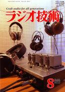 ラジオ技術 2015年 08月号 [雑誌]