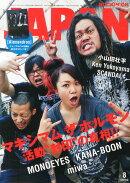 ROCKIN'ON JAPAN (ロッキング・オン・ジャパン) 2015年 08月号 [雑誌]