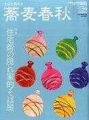 蕎麦春秋 Vol.34 2015年 08月号 [雑誌]