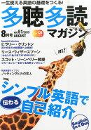 多聴多読マガジン 2015年 08月号 [雑誌]