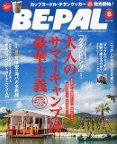 BE-PAL (ビーパル) 2015年 08月号 [雑誌]