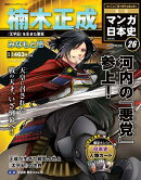 週刊 マンガ日本史 改訂版 2015年 8/23号 [雑誌]