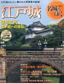 週刊 名城をゆく 2015年 8/4号 [雑誌]