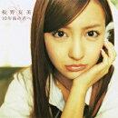 10年後の君へ(Type-B CD+DVD)
