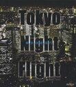 Tokyo Night Flight 東京夜景飛行【Blu-rayDisc Video】 [ (BGV) ]