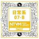 日本テレビ音楽 ミュージックライブラリー 〜日常系 07-B