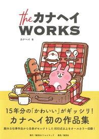 the カナヘイ WORKS [ カナヘイ ]