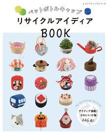 ペットボトルキャップリサイクルアイディアBOOK (レディブティックシリーズ)