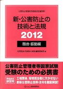 新・公害防止の技術と法規(2012 騒音・振動編)