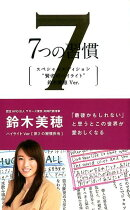 7つの習慣 賢者のハイライト 第2の習慣 鈴木美穂スペシャルエディ