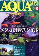 月刊 AQUA LIFE (アクアライフ) 2015年 08月号 [雑誌]