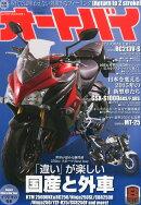 オートバイ 2015年 08月号 [雑誌]