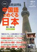 中国語でめぐる日本 2015年 08月号 [雑誌]